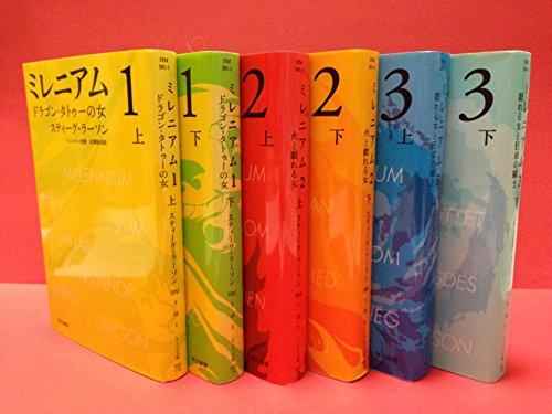 ミレニアム 1~3 全6巻完結セットの詳細を見る