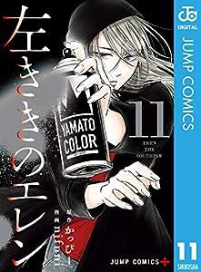 左ききのエレン 11 (ジャンプコミックスDIGITAL)