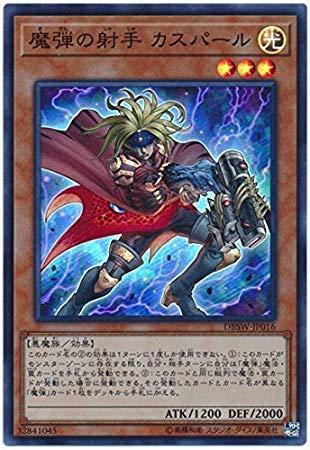 遊戯王/第10期/DBSW-JP016 魔弾の射手 カスパール【スーパーレア】