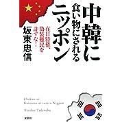 中韓に食い物にされるニッポン 在日特権、偽装難民を許すな!