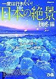 日本の絶景 秋冬編 (ぴあMOOK)