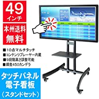 Goodview Japan 49型 10点マルチタッチデジタルサイネージ 業務用IPSパネル搭載 9段階高さ調整スタンド付き電子看板 49ST3