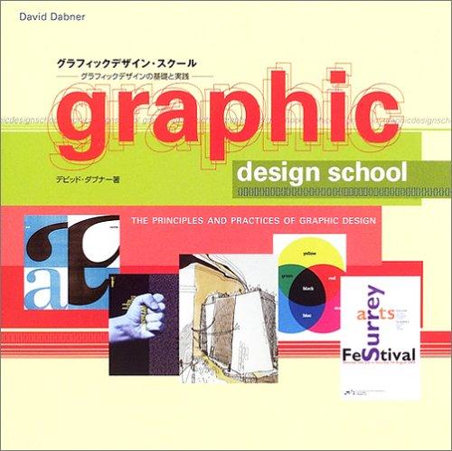グラフィックデザイン・スクール―グラフィックデザインの基礎と実践の詳細を見る