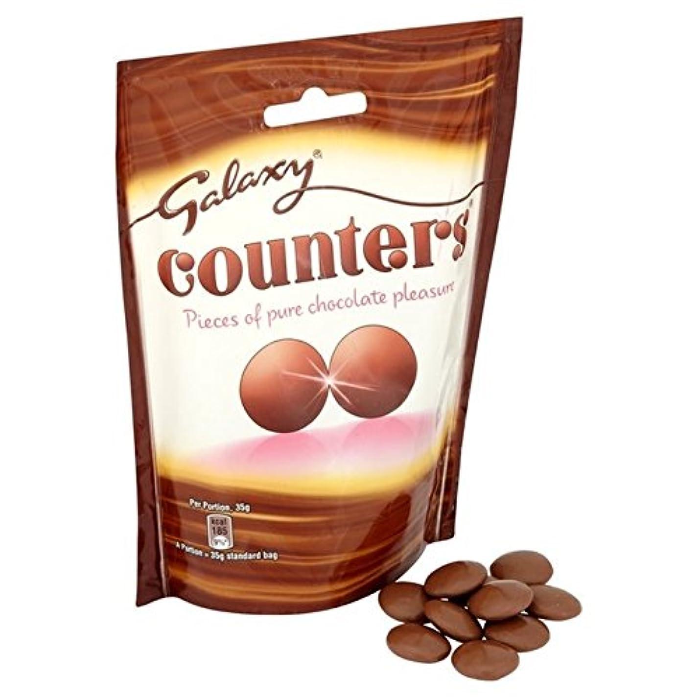 農奴城敵銀河カウンターポーチ126グラム (x 4) - Galaxy Counters Pouch 126g (Pack of 4) [並行輸入品]