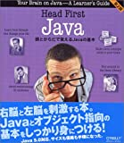 Head First Java 第2版 —頭とからだで覚えるJavaの基本