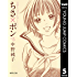 ちさ×ポン 5 (ヤングジャンプコミックスDIGITAL)