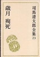 司馬遼太郎全集 (23) 歳月・殉死