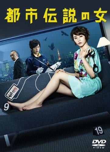 都市伝説の女 [DVD]