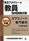 教員採用試験対策セサミノート 専門教科小学校全科 2019年度版 オープンセサミシリーズ (東京アカデミー編)