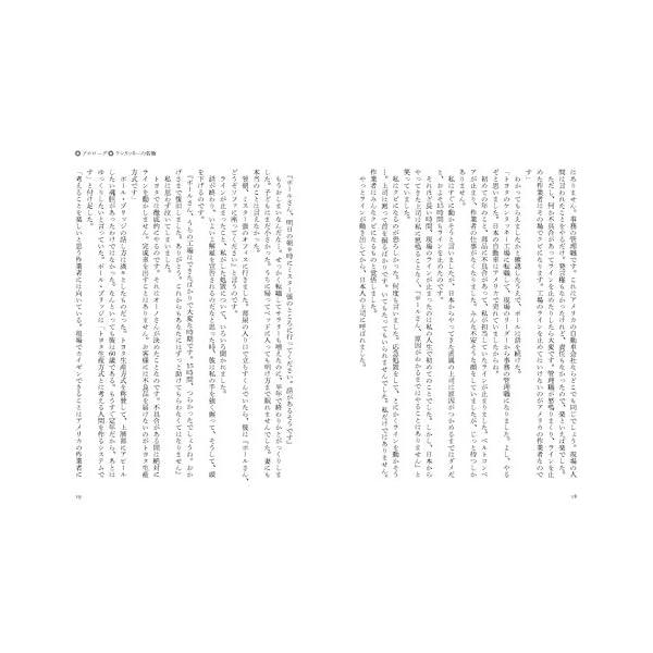 トヨタ物語 (強さとは「自分で考え、動く現場」...の紹介画像8
