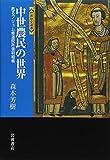 中世農民の世界―甦るプリュム修道院所領明細帳 (世界歴史選書)