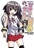 ひきょたん!!(2)<ひきょたん!!> (角川コミックス・エース)