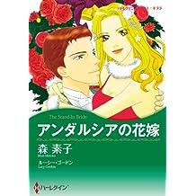 アンダルシアの花嫁 (ハーレクインコミックス)