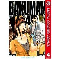 バクマン。 カラー版 4 (ジャンプコミックスDIGITAL)