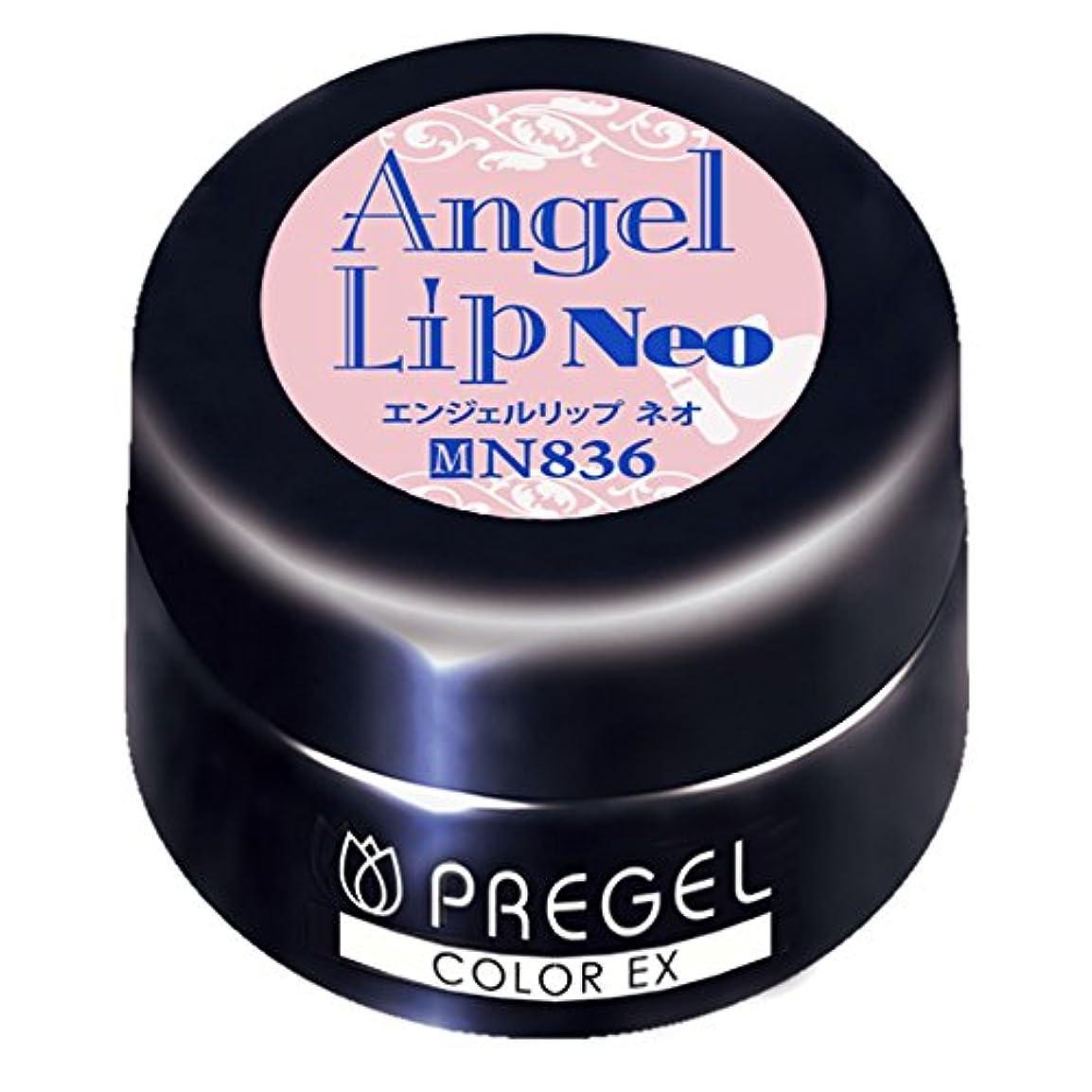 隣接する光読み書きのできないPRE GEL カラーEX エンジェルリップneo836 3g UV/LED対応