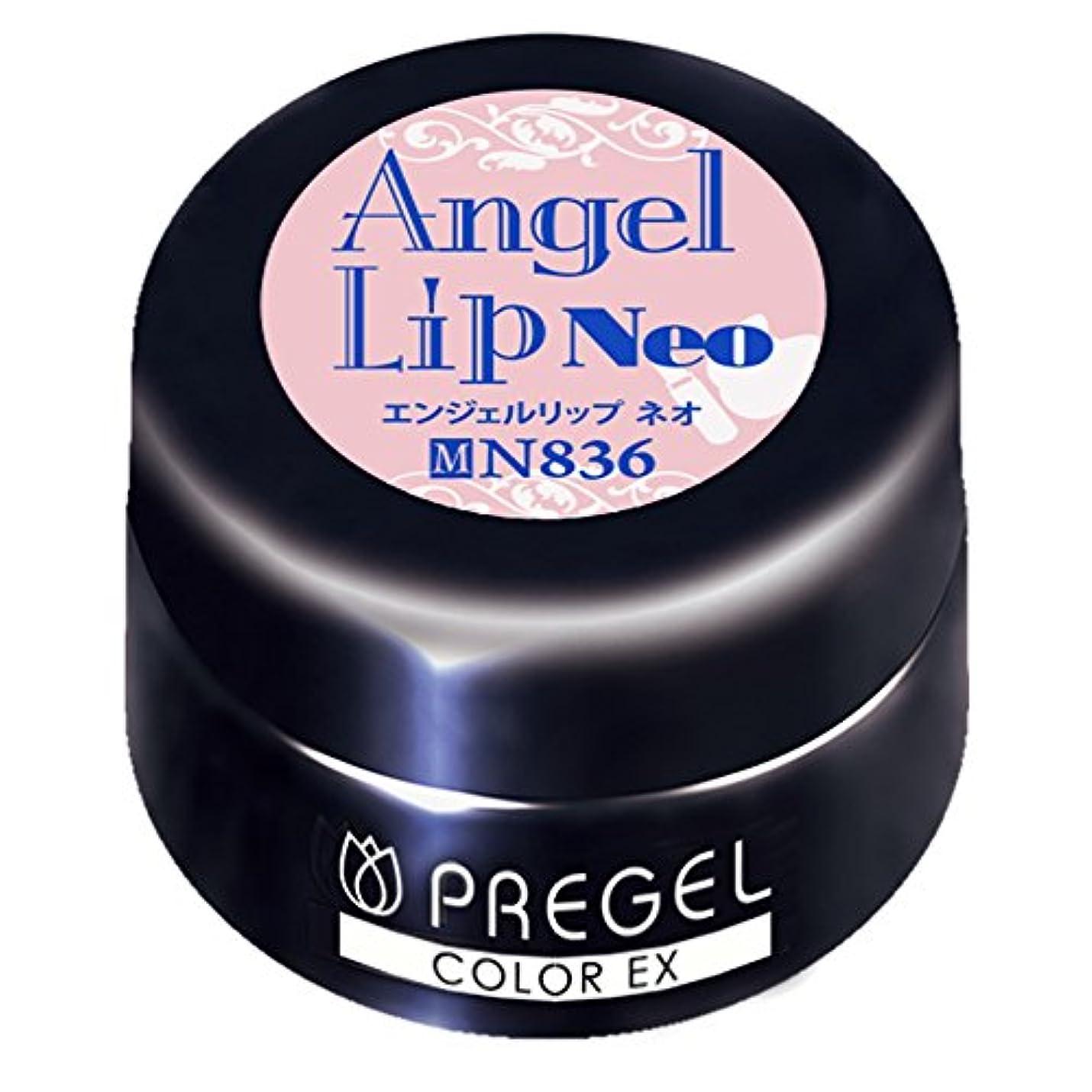 インディカ素晴らしき観察するPRE GEL カラーEX エンジェルリップneo836 3g UV/LED対応