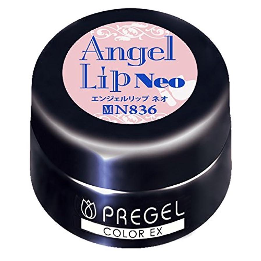 ディスクリスキーな疫病PRE GEL カラーEX エンジェルリップneo836 3g UV/LED対応