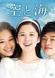空と海 [DVD]