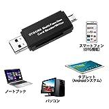 Philonext Micro USB/USB接続 PC/Androidスマートフォン・タブレット用カードリーダー(Micro SD/SD両対応)
