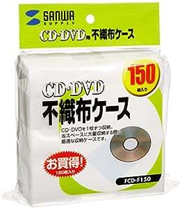 サンワサプライ CD・CD-R用不織布ケース(150枚セット) FCD-F150