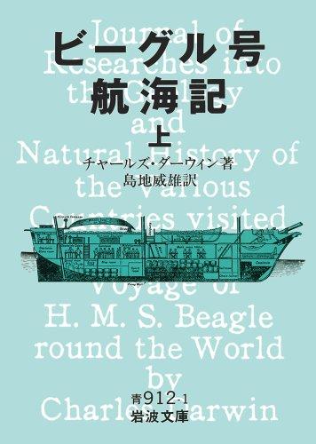 ビーグル号航海記 上 (岩波文庫 青 912-1)の詳細を見る