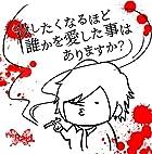 殺したくなるほど誰かを愛した事はありますか? [E-type(お試し盤)](在庫あり。)