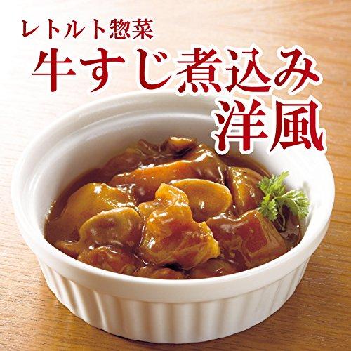 レトルト 惣菜 おかず 洋風 牛すじ煮込み 100g X10個 セット (食卓に彩りを 膳)