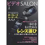 ビデオ SALON (サロン) 2019年 2月号 [雑誌]