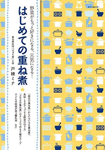 はじめての重ね煮 (旅する重ね煮1)