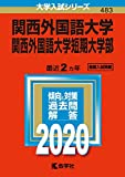 関西外国語大学・関西外国語大学短期大学部 (2020年版大学入試シリーズ)