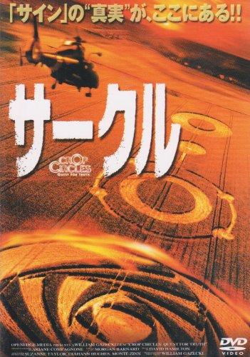 サークル [DVD]