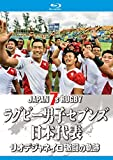 ラグビー男子セブンズ日本代表 リオデジャネイロ 激闘の軌跡【Bl...[Blu-ray/ブルーレイ]