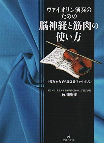 ヴァイオリン演奏のための 脳神経と筋肉の使い方 中高年からでも弾けるヴァイオリン