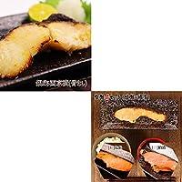 【特別セット】銀だら(西京漬)(骨なし)(80g×6枚入) ・銀鮭寿(紅白)セット(塩銀鮭約90g×4枚/粕漬約90g×4枚 計8枚入)