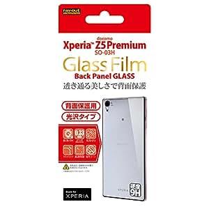 レイ・アウト docomo Xperia Z5 Premium SO-03H 9H光沢ガラスフィルム(背面用) RT-RXPH3F/CGB