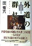 外道の群れ―責め絵師伊藤晴雨をめぐる官能絵巻