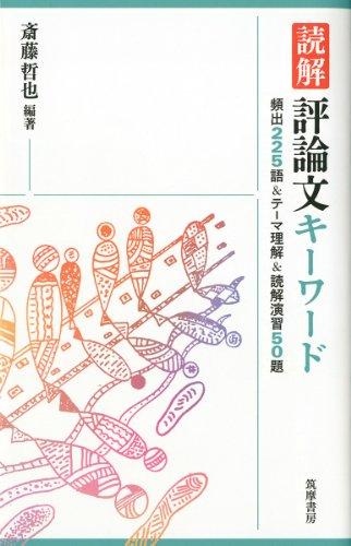 読解 評論文キーワード:頻出225語&テーマ理解&読解演習50題