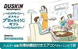 ダスキン ギフトカード フィルター自動お掃除機能付きエアコン クリーニング(1台) 全国 ギフト