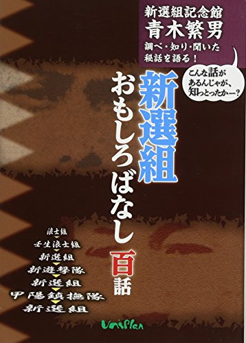 新選組記念館青木繁男調べ・知り・聞いた秘話を語る! 新選組おもしろばなし 百話