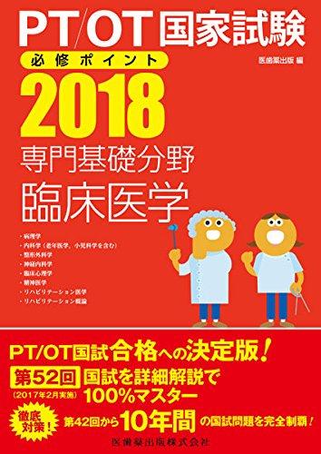 PT/OT国家試験必修ポイント 専門基礎分野 臨床医学 2018