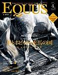 EQUUS(エクウス)2013年04月号[24号]