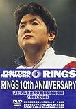 DVD>リングス創立10周年記念総集編[2枚組] (<DVD>)
