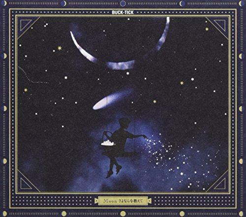 [画像:【早期購入特典あり】Moon さよならを教えて(CD+DVD)(完全生産限定盤B)(Moon さよならを教えて オリジナルA5クリアファイル付)]