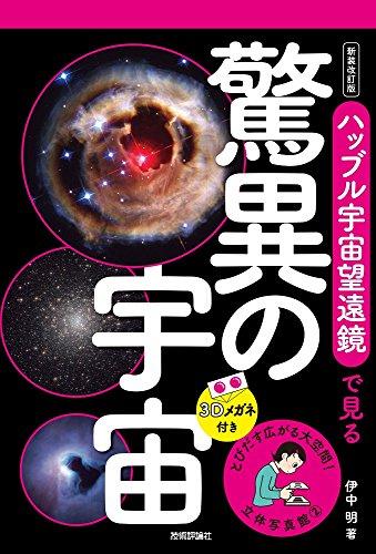 立体写真館2 新装改訂版 ハッブル宇宙望遠鏡で見る驚異の宇宙