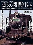 蒸気機関車EX(エクスプローラ) Vol.37 (イカロス・ムック)