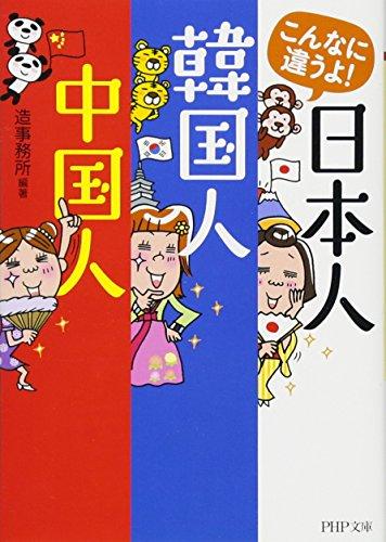 こんなに違うよ!日本人・韓国人・中国人 (PHP文庫)