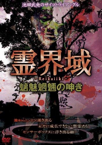 池田武央のサイコトライアングル 霊界域 魑魅魍魎の呻き [DVD] EGDD-0003