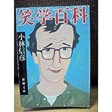 笑学百科 (新潮文庫)