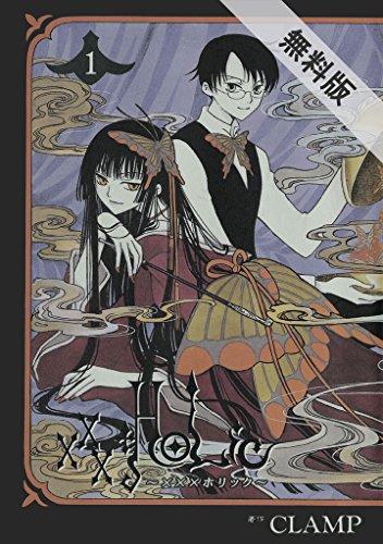 ×××HOLiC(1)【期間限定 無料お試し版】 (ヤングマガジンコミックス)