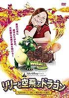 リリーと空飛ぶドラゴン Episode 1:新しい魔法使いの誕生 [DVD]